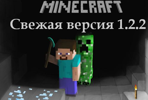 Скачать Майнкрафт 1.2.2