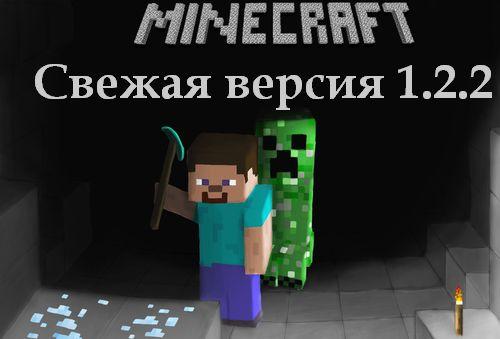 http://minecraftgame.ucoz.com/skachat_majnkraft_1.2.2.jpg